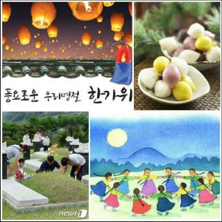 秋夕节:朝鲜民族最重要的节日