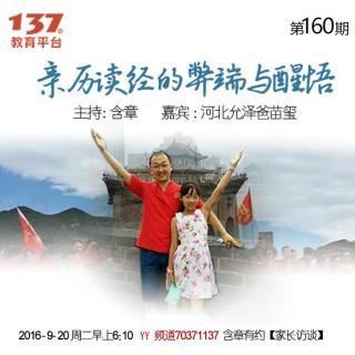 137教育平台家长访谈河北泽悦爸《亲历读经的弊端和感悟》