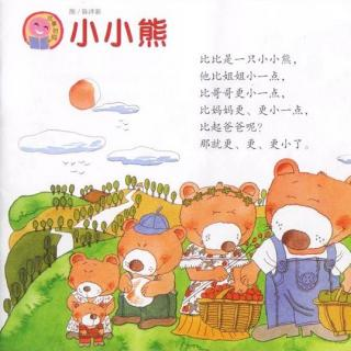 故事小主播白梓瑶:《小小熊》