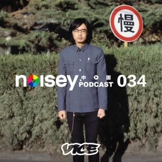 Podcast 034 w/ Peng Lei