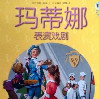 7. 【玛蒂娜故事书】- 玛蒂娜表演戏剧