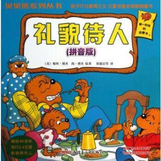 180 贝贝熊系列丛书23——礼貌待人