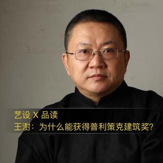 笔记 王澍:为什么能获得普利策克建筑奖?