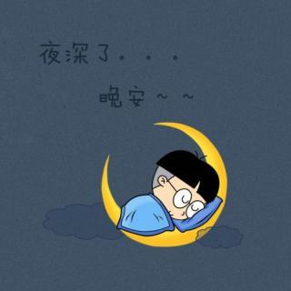 想对你说晚安