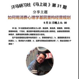《马上说》第31期:王龙江——如何用消费心理学基因重构经营规划