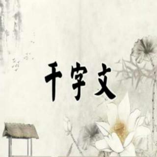 千字文(全文唱诵版)