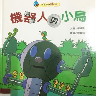 【粤语】机器人与小鸟