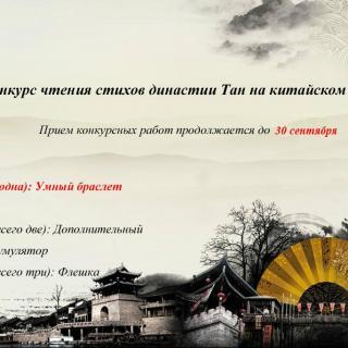 唐诗朗诵大赛(2)