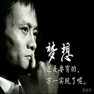 1.马云说创业