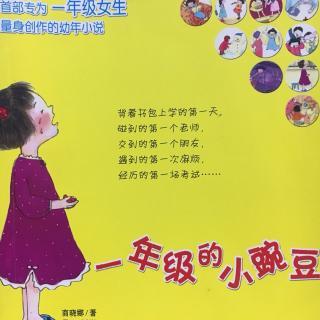 《一年级的小豌豆》7、《生一场幸福的病》