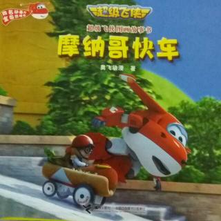 超级飞侠【摩纳哥快车】