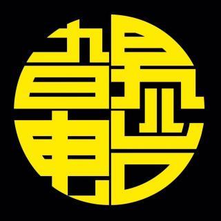 奇葩前任-旮旯儿电台-Vol.10
