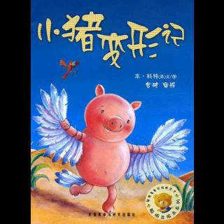 《小猪变形记》绘本故事