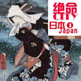 绝命CITY第二期——日本