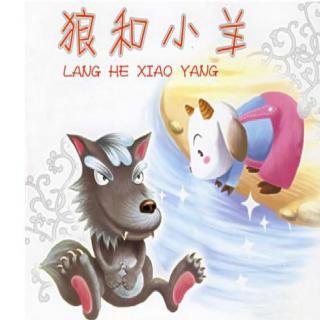 狼和小羊-欧阳姐姐