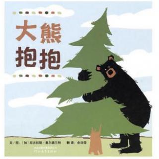 329.爱生活、爱自然《大熊抱抱》