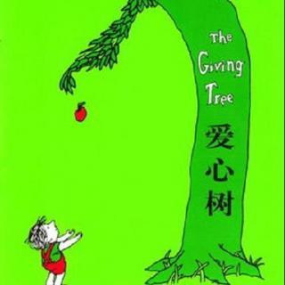 爱心树( 6岁+)