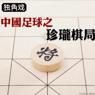 第二十回 中国足球的珍珑棋局