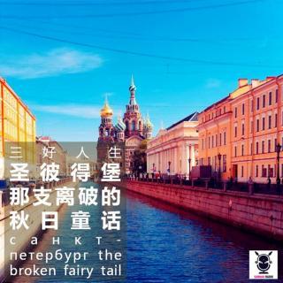 三好人生 – 圣彼得堡,那支离破碎的秋日童话