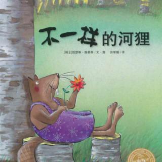 节目433 多多妈妈读绘本《不一样的河狸》---美和艺术让生活不一样