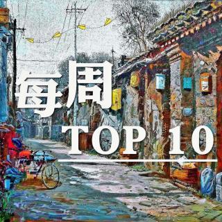 【每周TOP10】之北京名街