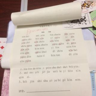 拼音练习4