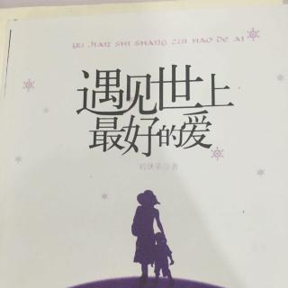2期)sara亲子时光《遇见世上最好的爱》