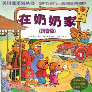 186 贝贝熊系列丛书28——在奶奶家