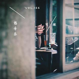 Vol.166 / 可能(二)