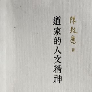【2】《道家的人文精神》上编:道家的社会关怀 陈鼓应 著 寇方墀