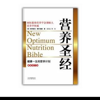 营养圣经 60 食物真相档案(蛋白质选择)