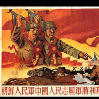 抗美援朝一朝鲜族三(另一半中国史)
