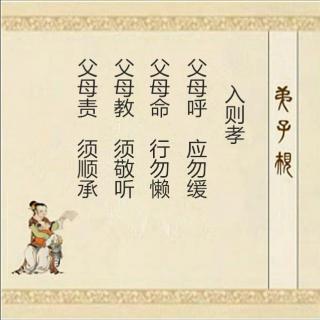 国学经典诵读《弟子规.第一章 入则孝(1-2)》诵读:夏荷
