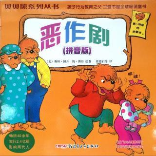 190 贝贝熊系列丛书30——恶作剧