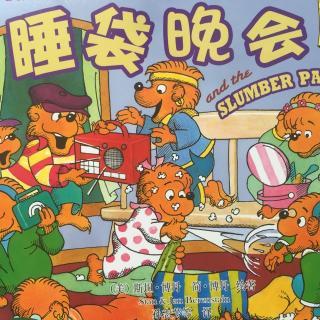 贝贝熊~睡袋晚会