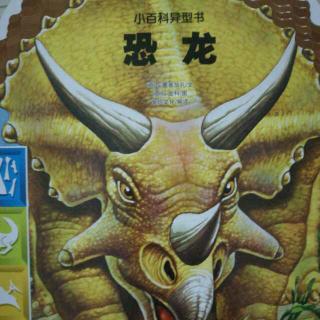 粤语小百科《恐龙》