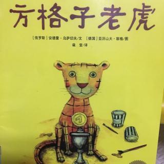 卓娅语言艺术工作室绘本故事——《方格子老虎》