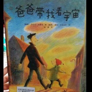 绘本《爸爸带我看宇宙》