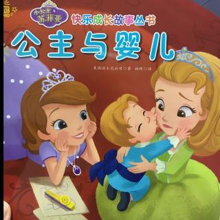 小公主苏菲亚-公主与婴儿