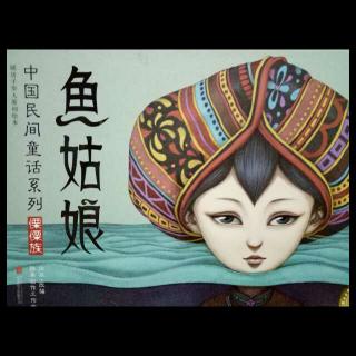 《鱼姑娘》-傈僳族民间童话故事152
