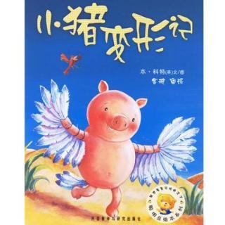 故事小主播李兹繁:《小猪变形记》
