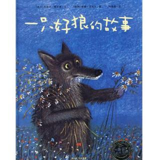 342.带领孩子们阅读美,感受美《一只好狼的故事》(上)