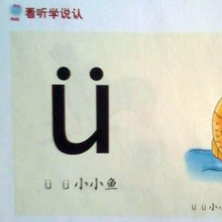 第6天:【ü】的发音要领和练习/普通话 百日训练