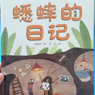 《蟋蟀的日记》木子老师