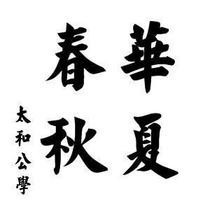 跟读0001《中国历史朝代歌》