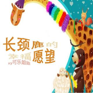 长颈鹿的幸福愿望-可乐姐姐