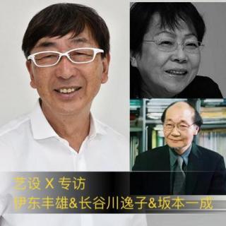 专访 伊东丰雄、长谷川逸子、坂本一成(下)
