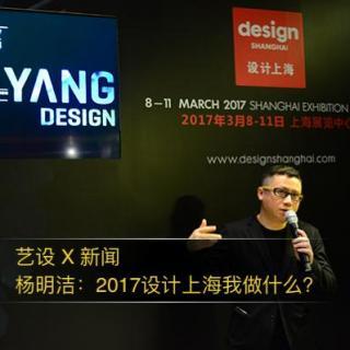 艺设 X 新闻 杨明洁:2017设计上海我做什么?