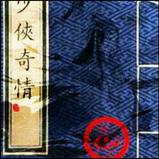 少侠奇情  01