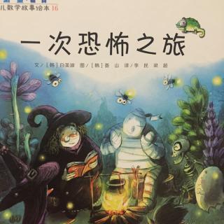 一次恐怖之旅 幼儿数学故事绘本
